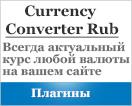 курс валют для сайта
