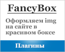 настройка FancyBox for WordPress