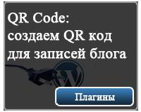 создать qr код