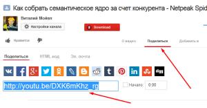 вставить видео с ютуба на сайт