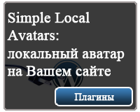 Simple Local Avatars