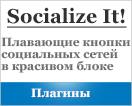 неисчезающие кнопки социальных сетей