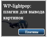 WP-lightpop