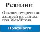 как отключить ревизии записей на wordpress