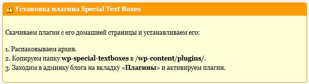настройка special text box