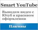 как вывести видео youtube