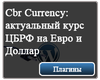 плагин Cbr Currency