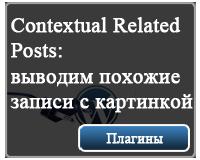 Contextual Related Posts выводим похожие записи с картинкой