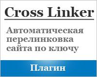 Cross-Linker перелинковка сайта