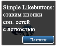 плагин Simple Likebuttons wordpress