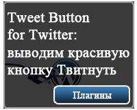 плагин Tweet Button for Twitter кнопка твитнуть