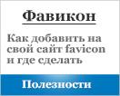 как добавить фавикон для сайта