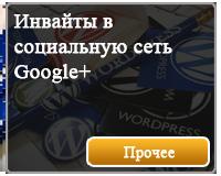google plus инвайт в соц сеть