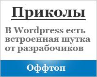 Прикол на WordPress от разработчиков