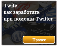 как заработать на twite