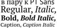 шрифт PT Serif