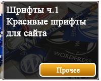 шрифты для сайта