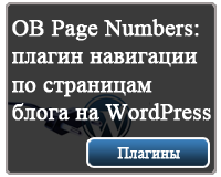 плагин постраничной навигации wordpress