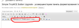 плагин Simple TinyMCE Button Upgrade