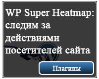 настройка WP Super Heatmap