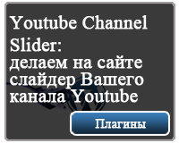 настройка Youtube Channel Slider на русском