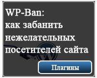 настройка WP-Ban