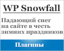 падающий снег на сайте плагин wordpress