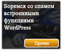 антиспам wordpress
