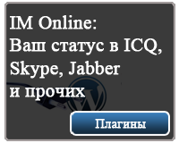 wordpress icq на сайте