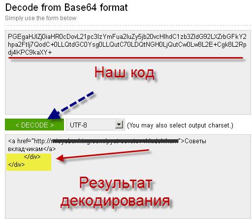 ссылка в base64