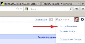 почта сайта с именем сайта