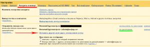 личная почта на сайт