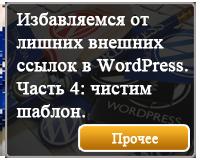 ссылки в шаблоне wordpress