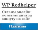 плагин wordpress онлайн консультант