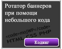 ротация баннеров при помощи кода