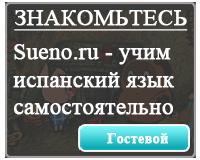 sueno.ru