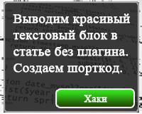 текстовый блок wordpress
