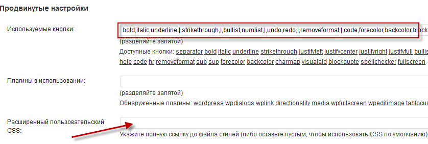 кнопки форматирования комментария wordpress