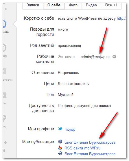 Google Plus Authorship - фото в выдаче Google с легкостью