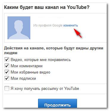 youtube канал пользователя