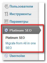 настройка Platinum SEO Pack