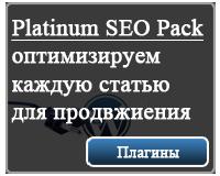 настройка плагина Platinum SEO Pack