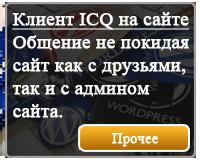 как поставить icq на сайт