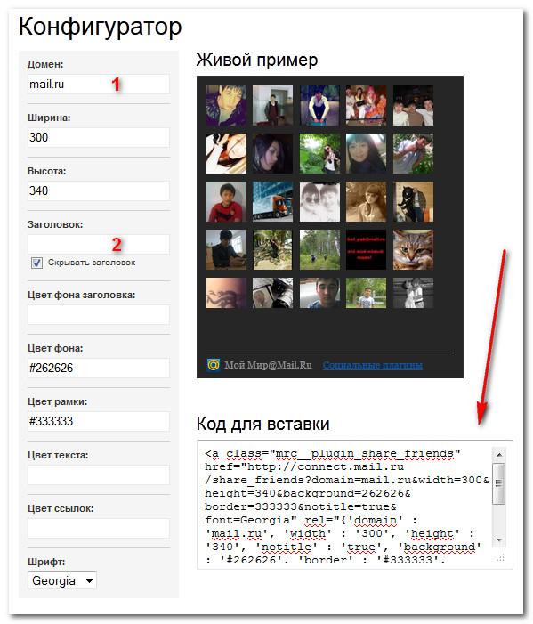 лица от mail ru на сайт