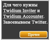 Twidium Accounter и Twidium Inviter