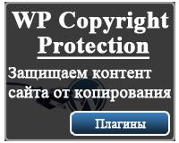 как защитить тексты на сайте от копирования