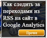 переходы rss статистика