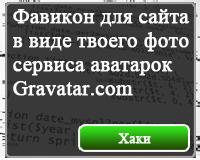 фавикон для сайта фото