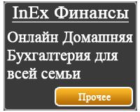 бесплатная онлайн бухгалтерия