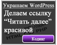 wordpress читать далее